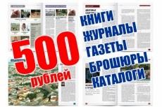 Разработка рекламных макетов (графика + текст) 48 - kwork.ru