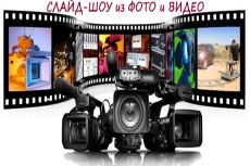 Слайд-шоу из фото и видео 7 - kwork.ru