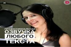 Озвучу ваш текст уникальным синтезатором речи , монтаж видео 3 - kwork.ru