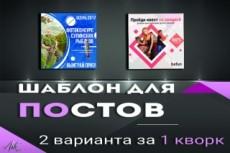Создам аватарку и баннер для группы в соц.сетях 36 - kwork.ru