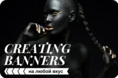 Баннер 24 - kwork.ru