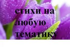 Напишу индивидуальное поздравление или признание в стихах 18 - kwork.ru