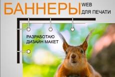 Изготовлю 4 интернет баннера статика. jpg 67 - kwork.ru