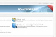 Сделаю RIP шаблона DLE 3 - kwork.ru
