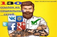 130+ ссылок на Ваш сайт из социальных сетей 13 - kwork.ru