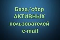 Проверю 25 email на вероятность утечки по самой крупной базе 19 - kwork.ru