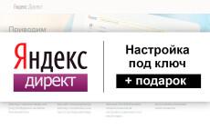 Контекстная реклама Яндекс и Гугл 12 - kwork.ru