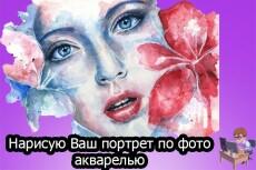 Сделаю портрет по фотографии в стиле Акварель 9 - kwork.ru