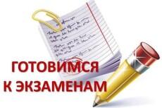 Составлю тесты, список вопросов и т.п 3 - kwork.ru