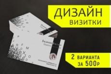 3 варианта визиток 16 - kwork.ru