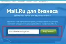 Яндекс почта для вашего Домена 14 - kwork.ru
