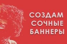 Оформление сообщества facebook 16 - kwork.ru