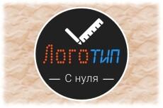 Сделаю 5 разных вариантов логотипа (векторный формат) для вас 12 - kwork.ru