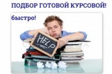 Оформлю вашу курсовую или реферат по стандартам ГОСТ 17 - kwork.ru