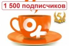 Участники в группу в Одноклассники 13 - kwork.ru