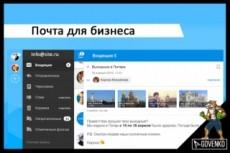 Корпоративную почту на вашем домене: Яндекс, Mail.ru, Gmail 5 - kwork.ru