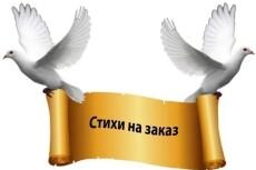 Поздравление в стихах на День рождения, свадьбу, любое торжество 20 - kwork.ru