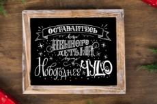 Отправлю красивую открытку из Ростова-на-Дону или Краснодара 25 - kwork.ru