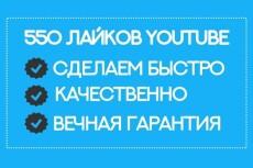 Комплексное продвижение в YouTube, все в одном кворке - Акция 5 - kwork.ru