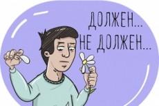 Заполнение заявления для регистрации ИП 10 - kwork.ru