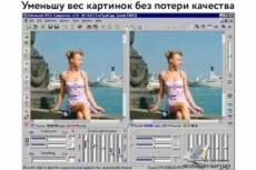 Уменьшу 500 фотографий до определённого размера 12 - kwork.ru