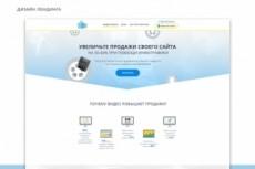 Дизайн сайта или Landing page 14 - kwork.ru