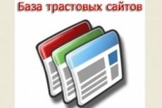 База из 1700 трастовых сайтов, громадный ТИЦ, супер предложение 12 - kwork.ru
