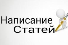 Напишу интересный текст  на сайт 20 - kwork.ru