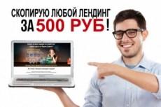Создам сайт на бесплатном хостинге (2 страницы) + текст - 1000 знаков, + фото 19 - kwork.ru