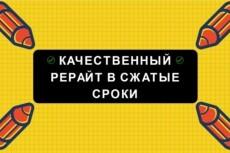 Напишу текст (грамотный, уникальный и интересный) в кратчайший срок 6 - kwork.ru