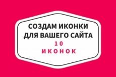 Создам набор из 6 иконок 15 - kwork.ru