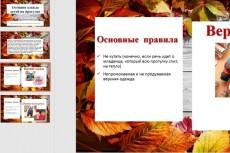 Презентация для учителей, школьников и студентов 7 - kwork.ru