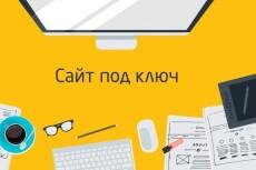 Сайт-визитка 22 - kwork.ru