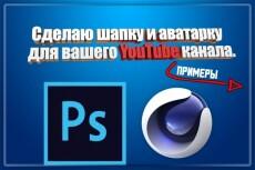 Сделаю Оформление для канала [YouTube](в стиле CS:GO) 6 - kwork.ru