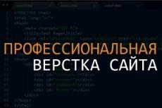 Сделаю. Качественный, кроссбраузерный, одностраничник с вашего PSD 8 - kwork.ru