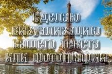 Дизайн односторонней листовки, флаера, купона 44 - kwork.ru