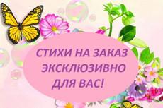 Напишу стих 35 - kwork.ru