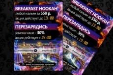 Макет афиши, постера 11 - kwork.ru
