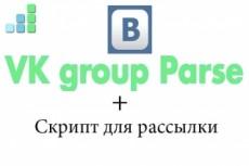 Настрою парсер под любой сайт 19 - kwork.ru