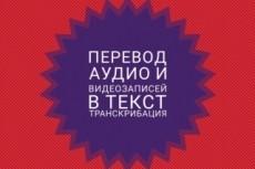 Редактирую тексты 15 - kwork.ru