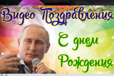 Сделаю видеопоздравление от Путина 10 - kwork.ru