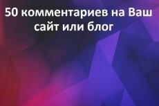 Напишу 50 комментариев на Вашем сайте 15 - kwork.ru