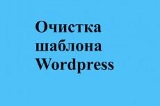 Удалю скрытые внешние ссылки из шаблона Wordpress 5 - kwork.ru