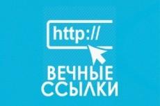 Безанкорные мощные вечные трастовые ссылки - 15 штук 23 - kwork.ru