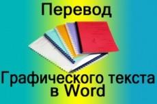 Перевод рукописных документов в формат ворд 3 - kwork.ru