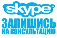 Настрою Яндекс Директ. Уменьшу цену клика в два раза 8 - kwork.ru