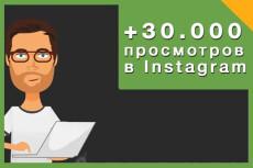 Добавлю 1000 подписчиков в Instagram 33 - kwork.ru