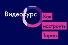 Обучение эффективной работе в Instagram 19 - kwork.ru