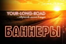 До 3х баннеров 342 - kwork.ru