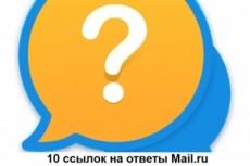 10 крауд-ссылок с otvet. mail. ru 21 - kwork.ru